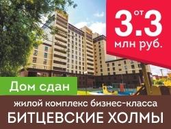 Жилой комплекс «Битцевские холмы» Новостройки г. Видное